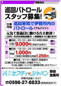 セフティージャパン様 12月10日号C枠