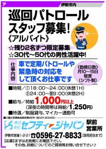 セフティージャパン様 3月11日号C枠